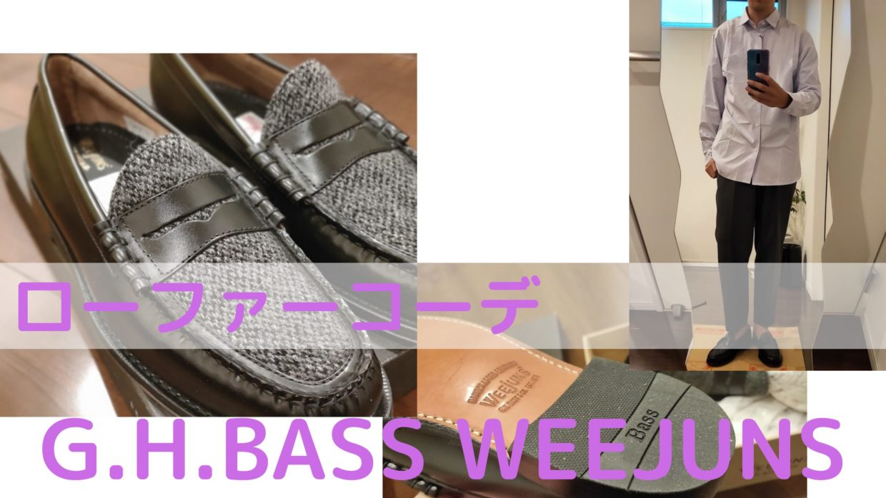 GHBASS-WEEJUNSのアイキャッチ画像