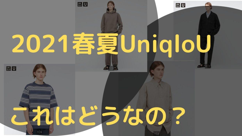 2020年春夏ユニクロUの微妙なアイテムのアイキャッチ画像