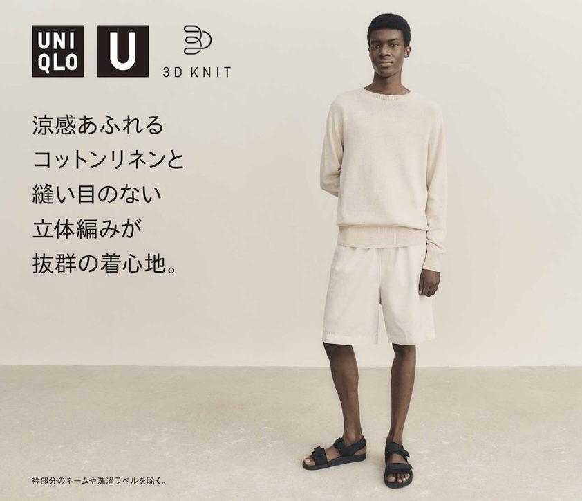 2021年春夏ユニクロU3Dクルーネックセーターの素材2