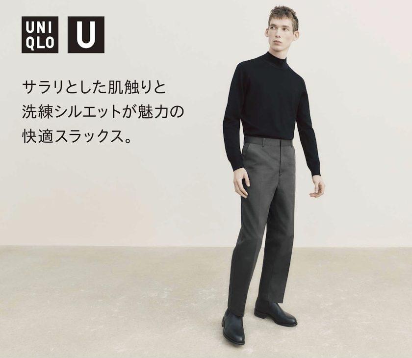 2021年春夏ユニクロUレギュラーフィットテーパードパンツのモデル1