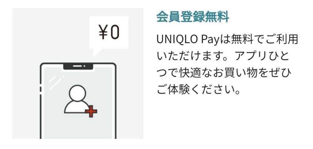 ユニクロPayの利点1