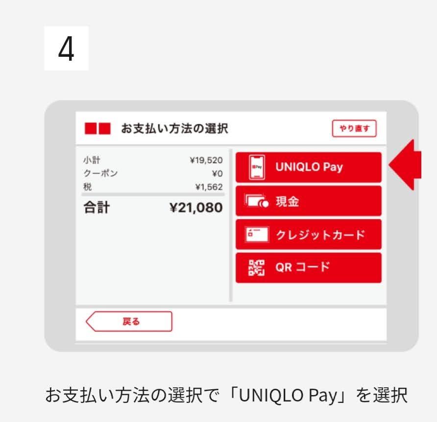 ユニクロPayの使い方4