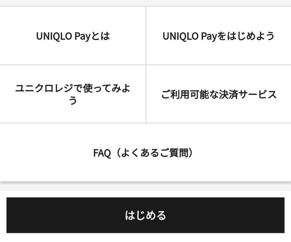 ユニクロPayの登録2