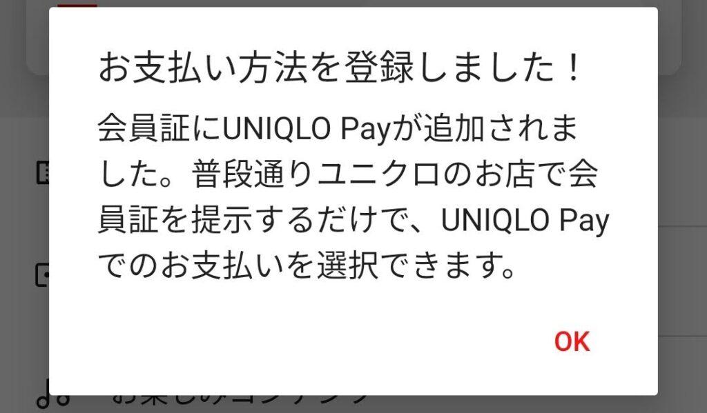 ユニクロPayの登録9