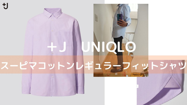 +Jスーピマコットンレギュラーフィットシャツのアイキャッチ画像