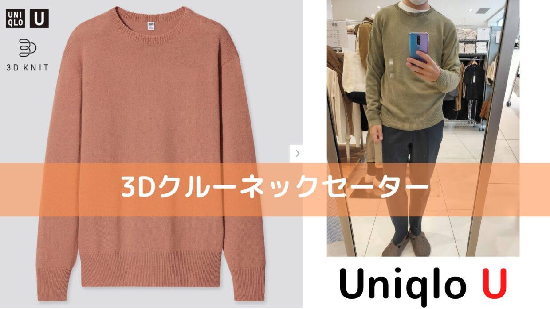 2021年春夏ユニクロU3Dクルーネックセーターのアイキャッチ画像