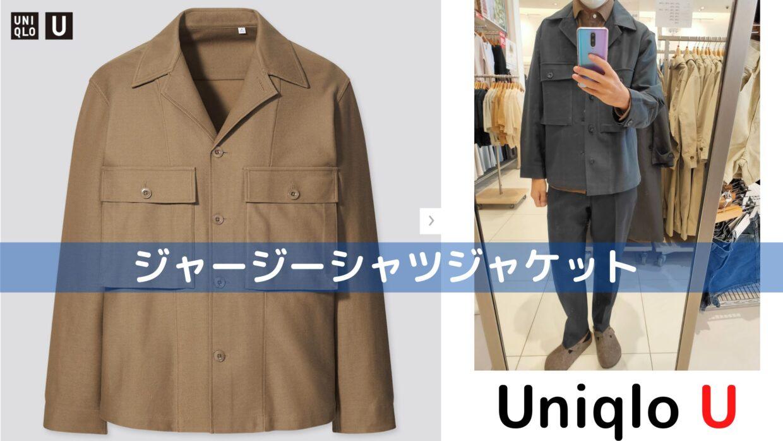 2021年春夏ユニクロUジャージーシャツジャケットのアイキャッチ画像