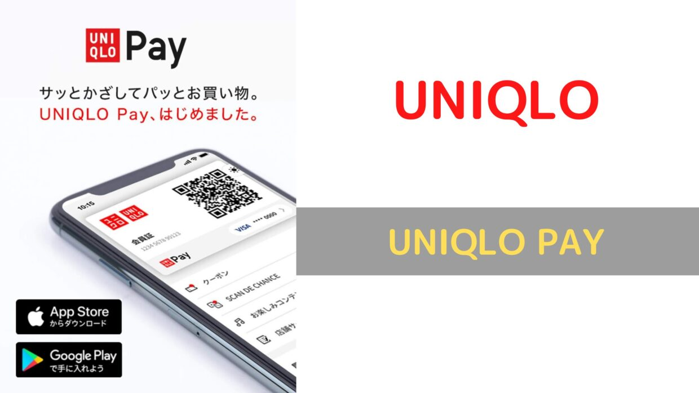 ユニクロPayのアイキャッチ画像