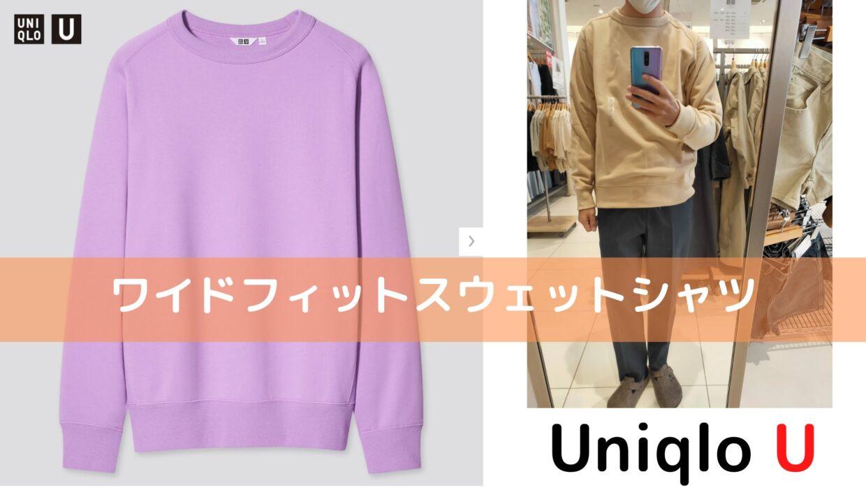 2021年春夏ユニクロUワイドフィットスウェットシャツのアイキャッチ画像