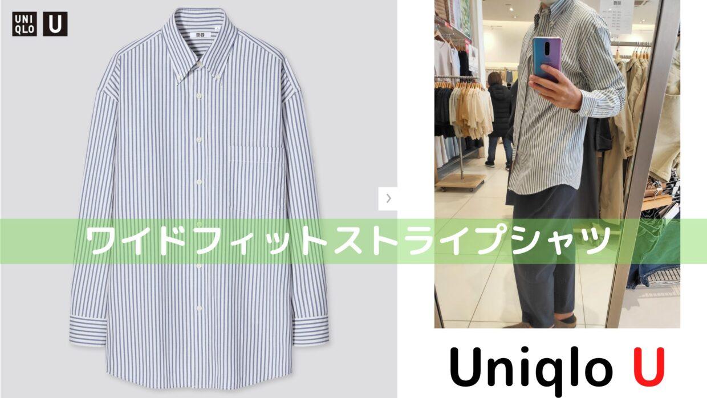 2021年春夏ユニクロUワイドフィットストライプシャツのアイキャッチ画像