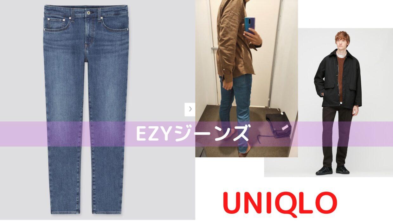 EZYジーンズのアイキャッチ画像