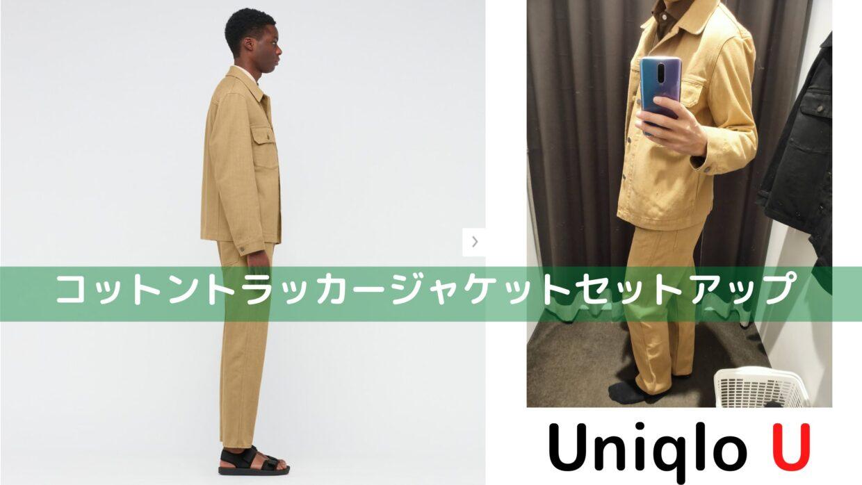 2021年春夏ユニクロUコットントラッカージャケットセットアップのアイキャッチ画像