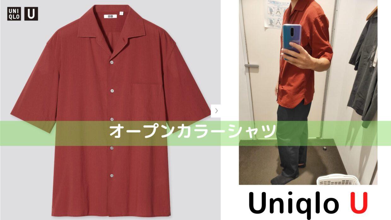 2021年春夏ユニクロUオープンカラーシャツのアイキャッチ画像
