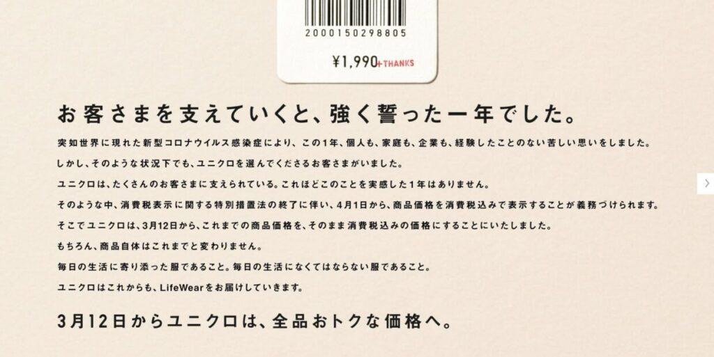 ユニクロ消費税価格変更2
