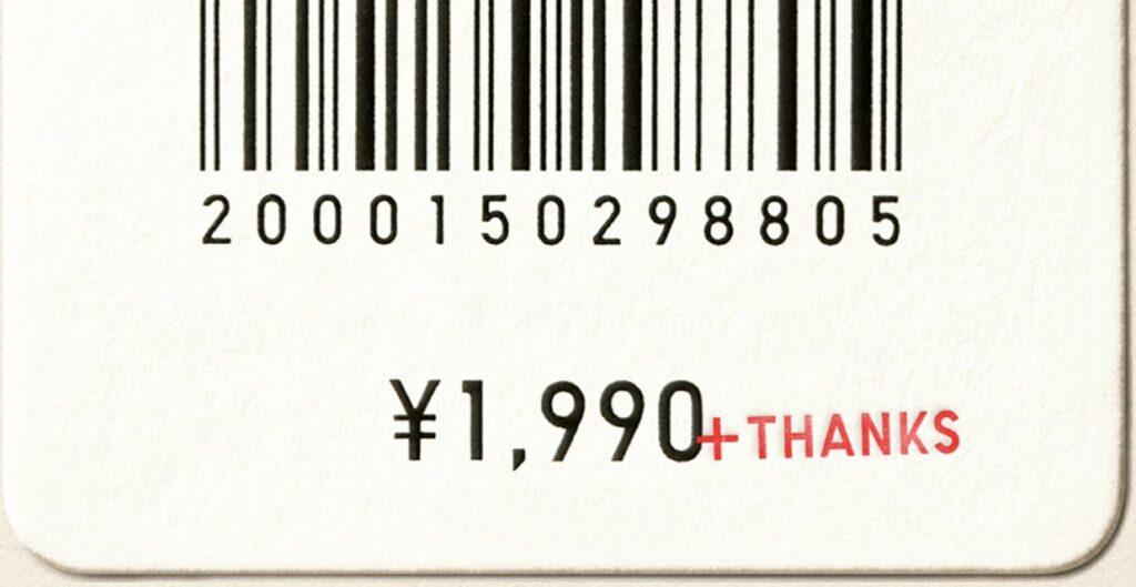 ユニクロ消費税価格変更1