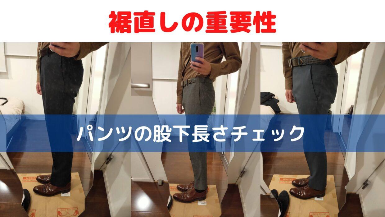 パンツの長さのアイキャッチ画像