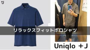 2021ssjリラックスフィットポロシャツのアイキャッチ