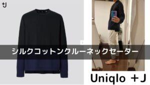 2021ssjシルクコットンクルーネックセーターのアイキャッチ