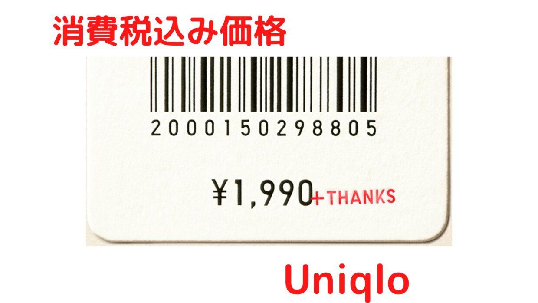 ユニクロ消費税価格変更のアイキャッチ
