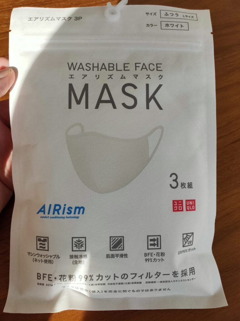 2021ssエアリズムマスクの商品1