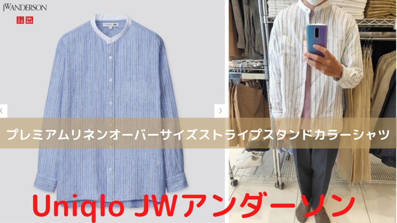 2021SSJWアンダーソンプレミアムリネンオーバーサイズストライプスタンドカラーシャツのアイキャッチ画像