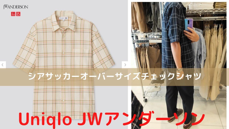 2021SSJWアンダーソンシアサッカーオーバーサイズチェックシャツのアイキャッチ画像