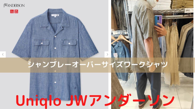 2021SSJWアンダーソンシャンブレーオーバーサイズワークシャツのアイキャッチ画像