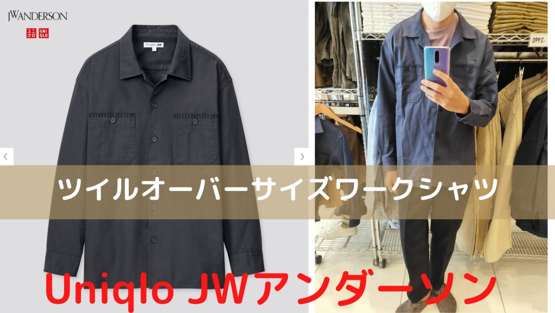 2021SSJWアンダーソンツイルオーバーサイズワークシャツのアイキャッチ画像