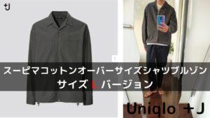 2021ssjスーピマコットンオーバーサイズシャツブルゾンLのアイキャッチ画像