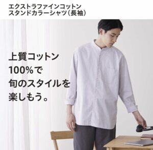 2021ssエクストラファインコットンブロード スタンドカラーシャツのスタイル5