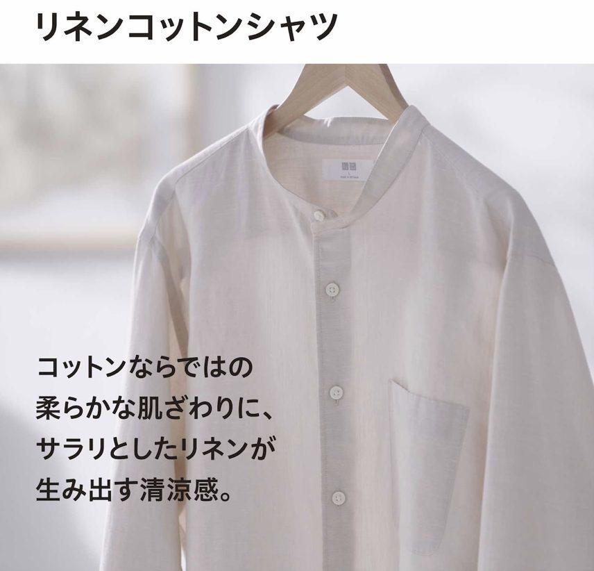 2021ssリネンコットンスタンドカラーシャツのスタイル2