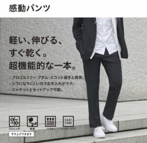 2021ssコットン感動パンツのスタイル3