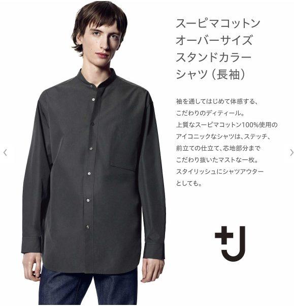 2021+Jスーピマコットンオーバーサイズスタンドカラーシャツのスタイル2
