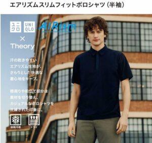 2021sstheoryエアリズムスリムフィットポロシャツのスタイル4
