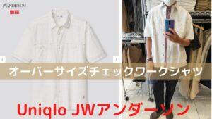 2021SSJWアンダーソンオーバーサイズチェックワークシャツのアイキャッチ画像