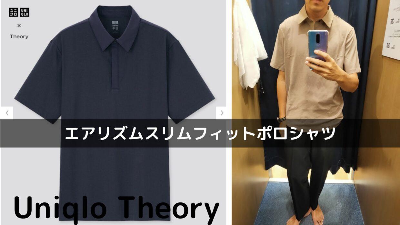 2021sstheoryエアリズムスリムフィットポロシャツのアイキャッチ画像