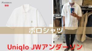 2021SSJWアンダーソンポロシャツのアイキャッチ画像