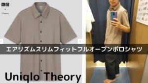 2021ssTheoryエアリズムスリムフィットフルオープンポロシャツのアイキャッチ画像