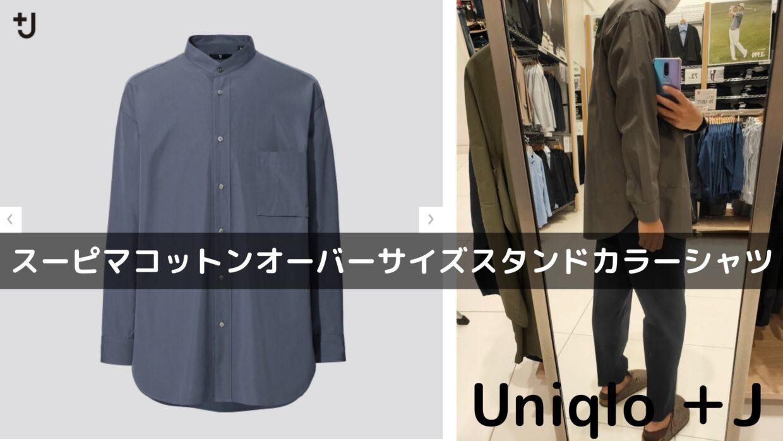 2021+Jスーピマコットンオーバーサイズスタンドカラーシャツのアイキャッチ画像