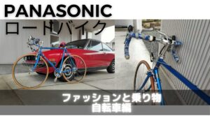 ロードバイクパナソニックとファッションのアイキャッチ