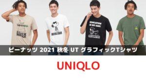 2021秋冬スヌーピーTシャツアイキャッチ画像